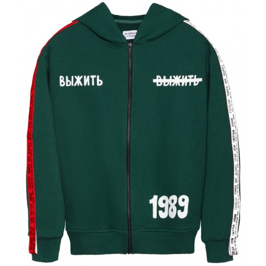'The Wall' Men Track Jacket Green